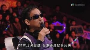 蔣志光   香港網絡大典   FANDOM powered by Wikia