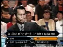 百萬富翁   香港網絡大典   Fandom
