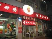 肥西老母雞 | 香港網絡大典 | FANDOM powered by Wikia