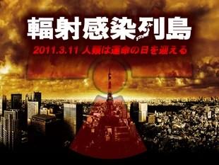 2011年日本核電廠安全危機討論熱潮   香港網絡大典   FANDOM powered by Wikia
