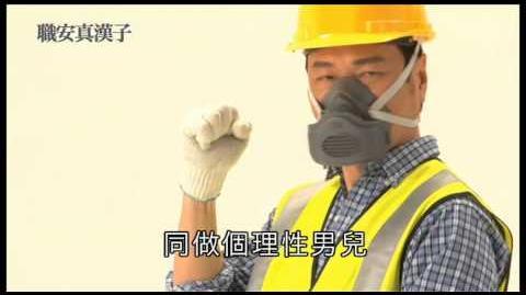職安真漢子惡搞事件   香港網絡大典   FANDOM powered by Wikia