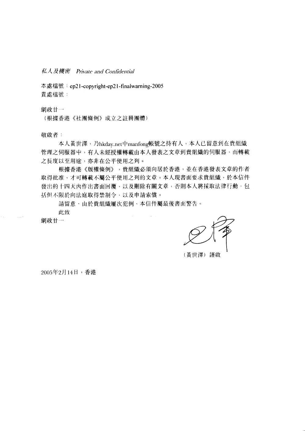 律師信魔人圖集   香港網絡大典   Fandom