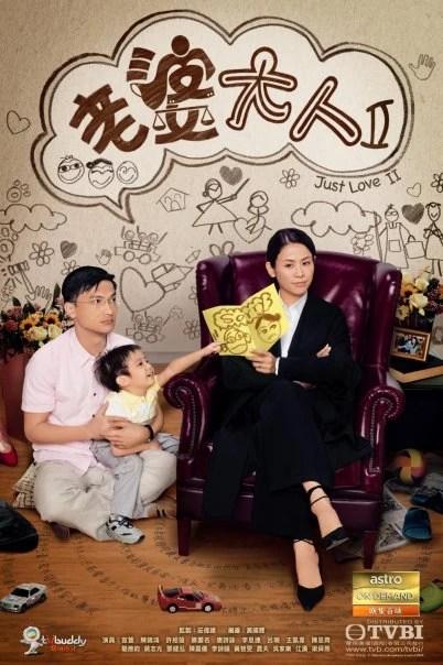 老婆大人II | 香港網絡大典 | FANDOM powered by Wikia