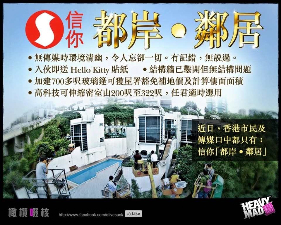 圖像 - 481722 376508075773276 91379810 n.jpg   香港網絡大典   FANDOM powered by Wikia
