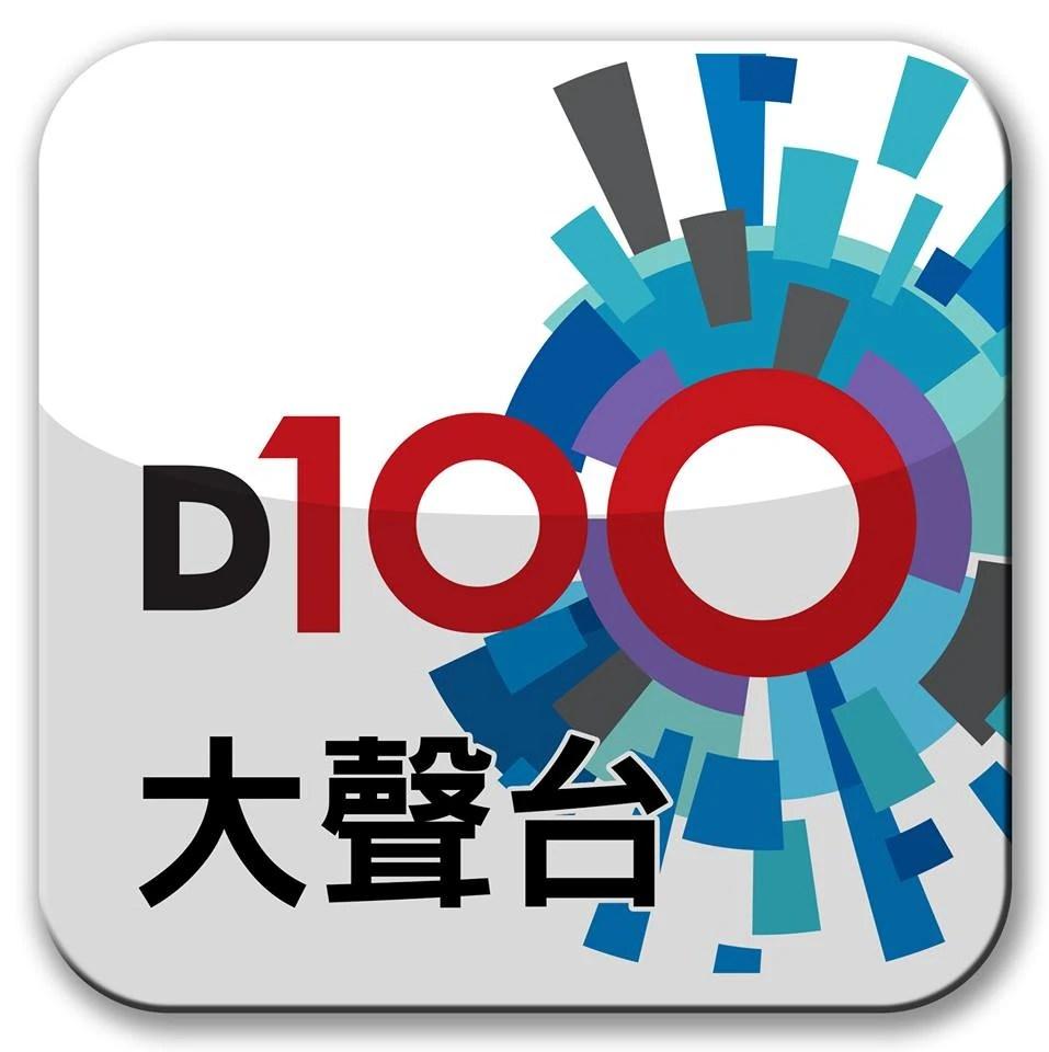D100   香港網絡大典   FANDOM powered by Wikia