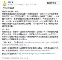 明光社 | 香港網絡大典 | FANDOM powered by Wikia