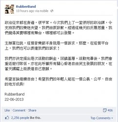 RubberBand | 香港網絡大典 | FANDOM powered by Wikia