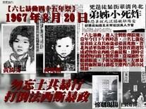 六七暴動 | 香港網絡大典 | FANDOM powered by Wikia