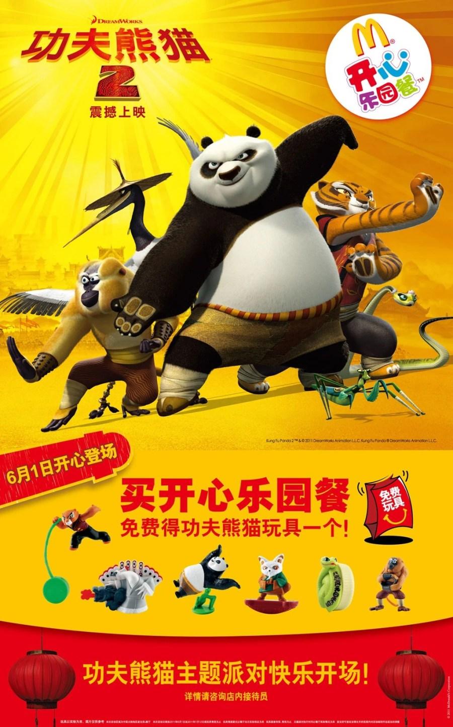 Kung Fu Panda 2 (McDonald\u0027s, 2011)