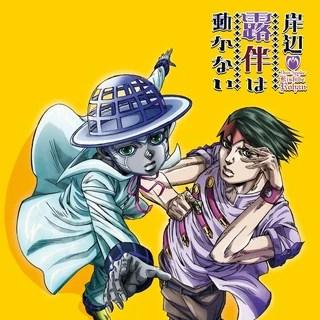 Thus Spoke Kishibe Rohan (OVA) | JoJo's Bizarre Encyclopedia | FANDOM powered by Wikia