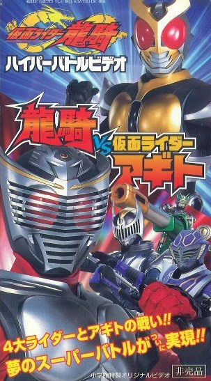 Download Kamen Rider Ryuki Sub Indo Batch : download, kamen, rider, ryuki, batch, Download, Kamen, Rider, Ryuki, Movie, Bersama