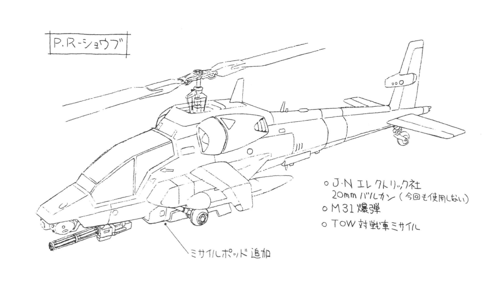medium resolution of apache helicopter diagram