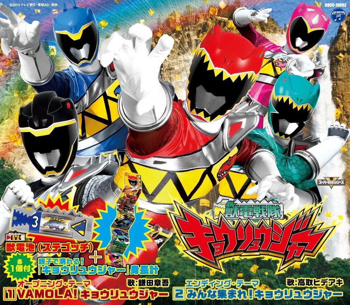 Vamola! Kyoryuger RangerWiki FANDOM powered by Wikia
