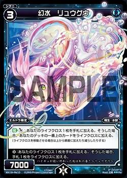Ryuuguu, Water Phantom | Selector wikia WIXOSS | FANDOM powered by Wikia