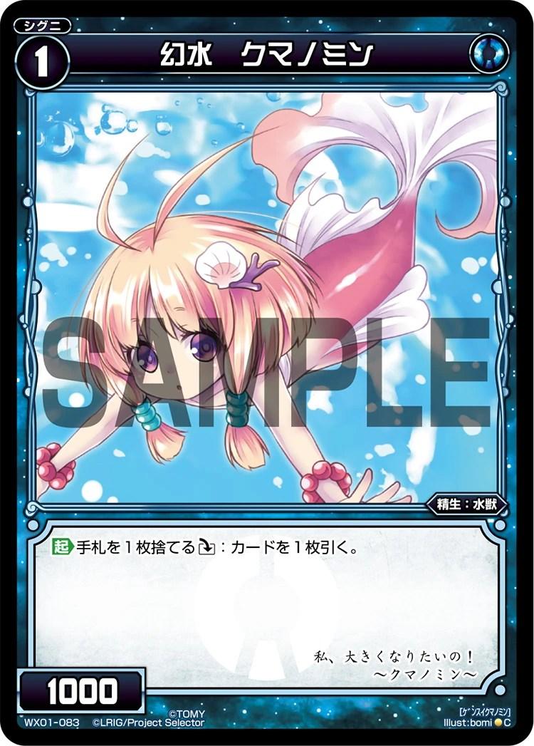 Kumanomin,phantom crystal怎麼讀,用法和解釋由查查在綫詞典提供, Water Phantom   Selector wikia WIXOSS   FANDOM powered by Wikia