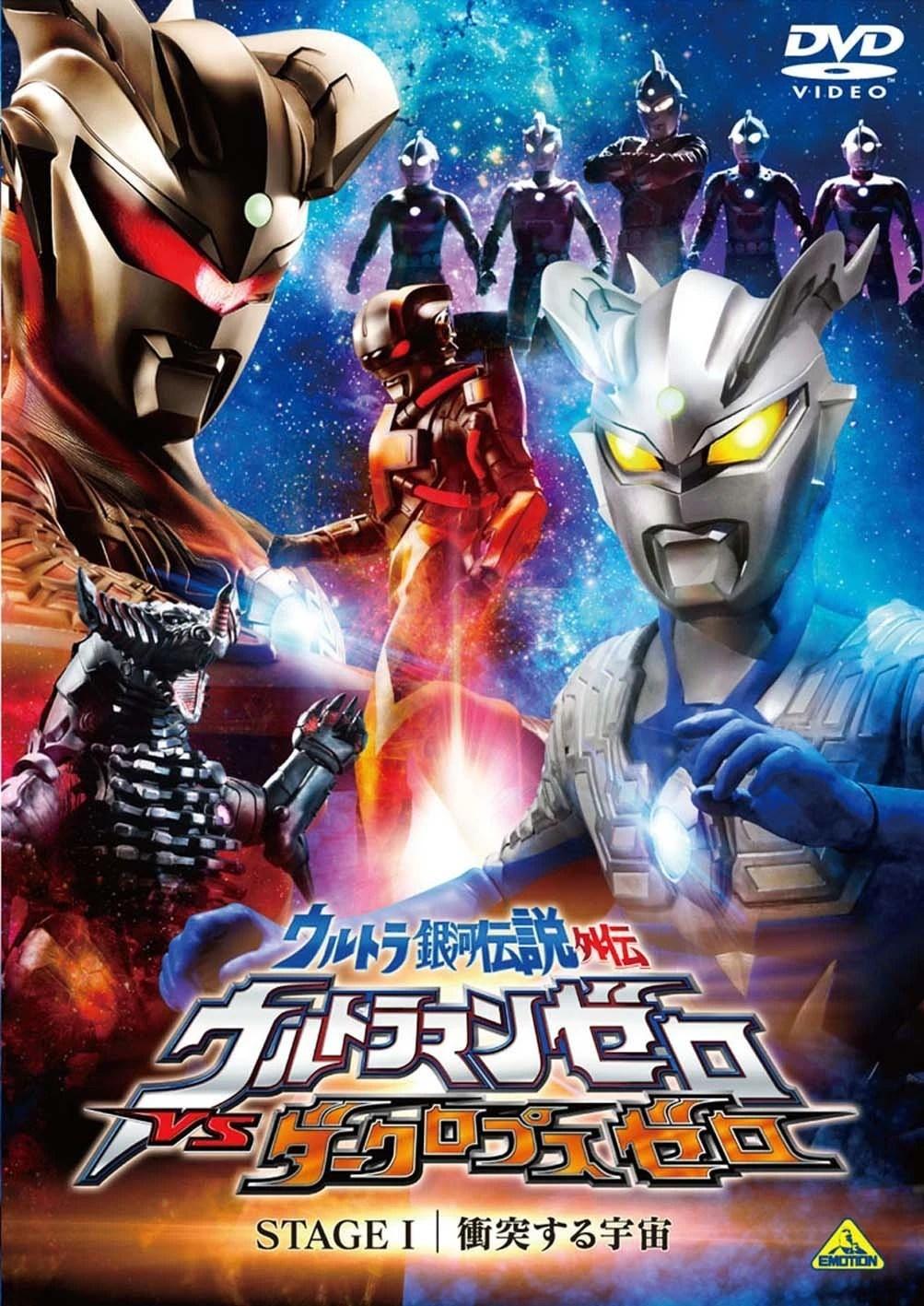 Ultra Galaxy Legend Gaiden Ultraman Zero Vs Darklops