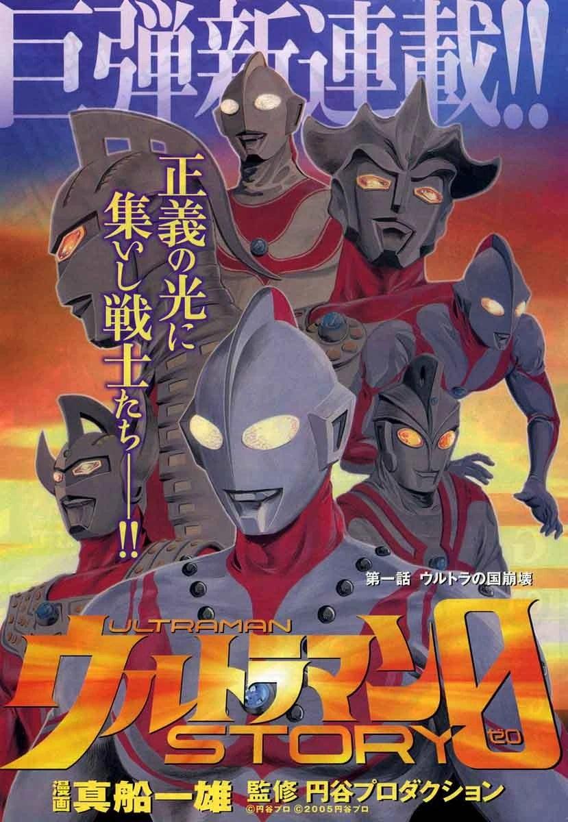 Ultraman Story 0 Manga Ultraman Wiki Fandom Powered