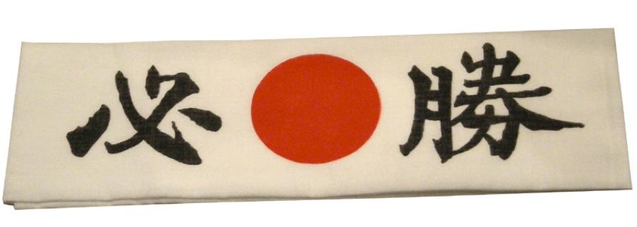 Bando Mitsugoro VIIIs Hachimaki  Warehouse 13 Artifact