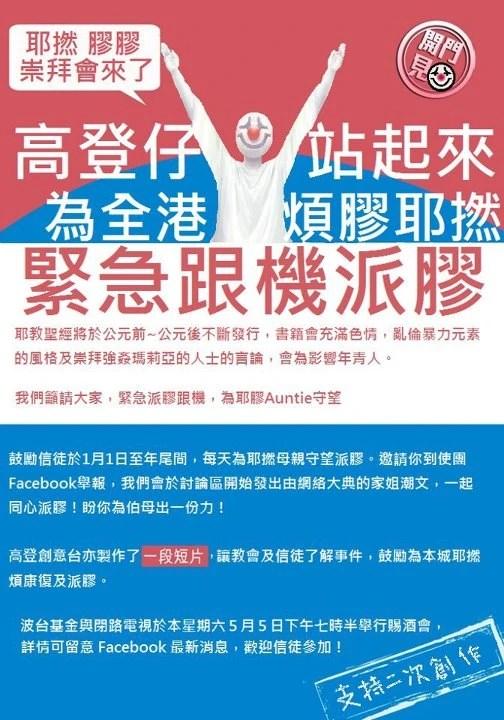圖像 - 581264 3812789768462 1539070106 3212700 741705506 n.jpg | 香港網絡大典 | FANDOM powered by Wikia