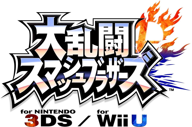 Super Smash Bros for Nintendo 3DSWii U Logopedia