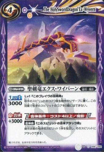 Battle Spirits 非官方繁體網站© [背景]《亞瑟王與圓桌騎士故事》~中文卡表©