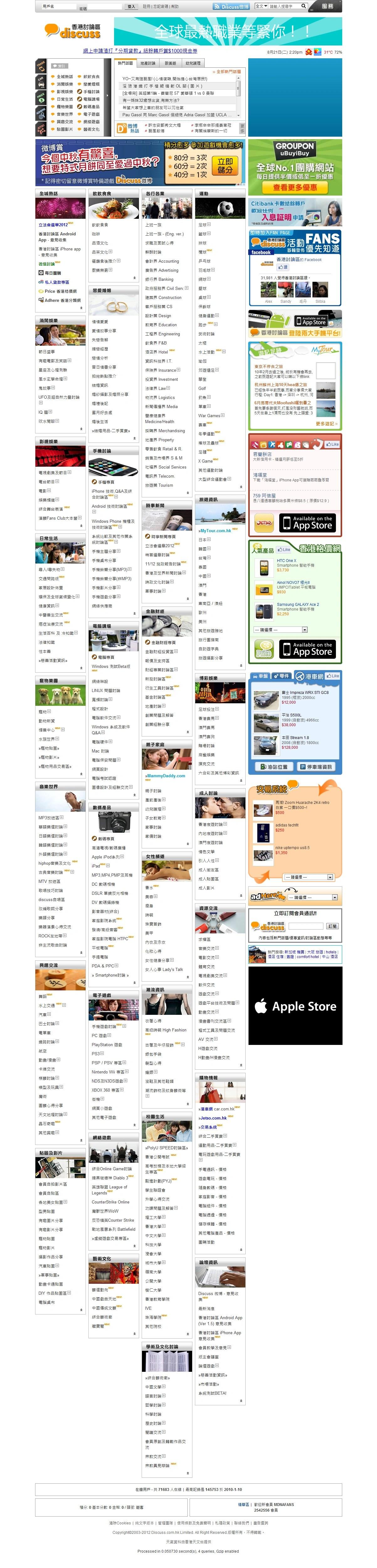 香港討論區   香港網絡大典   FANDOM powered by Wikia