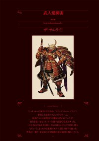 Warrior Takemikazuchi | Overlord Wiki | FANDOM powered by ...