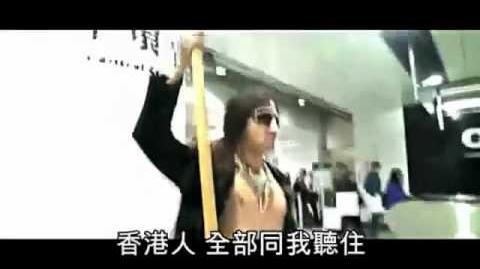 龍心 | 香港網絡大典 | Fandom powered by Wikia
