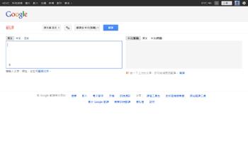 Google翻譯   香港網絡大典   FANDOM powered by Wikia
