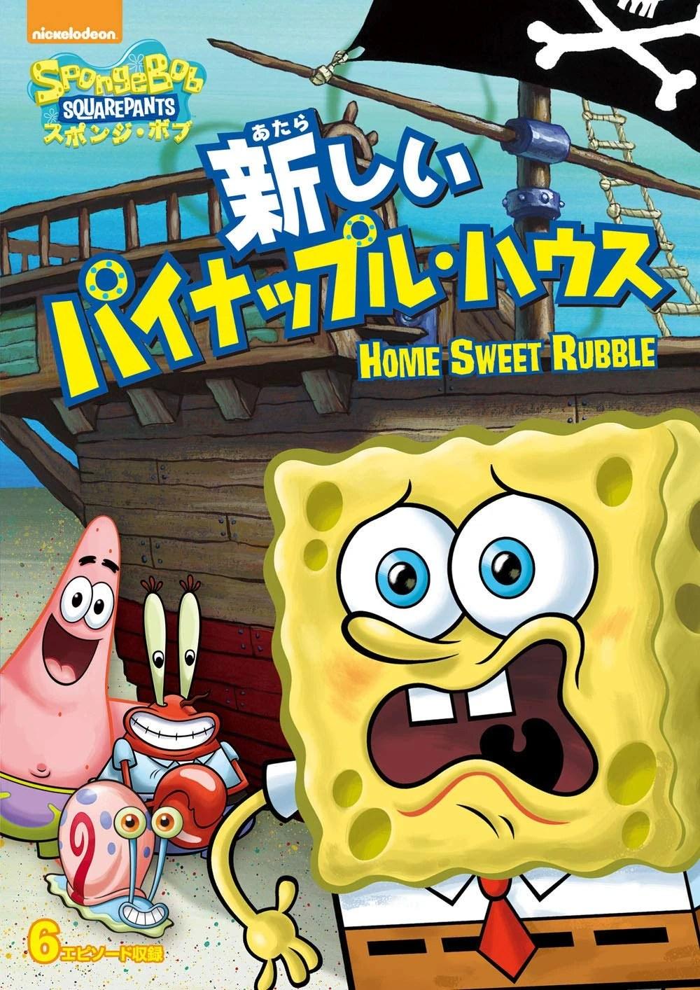 Home Sweet Rubble DVD  Encyclopedia SpongeBobia