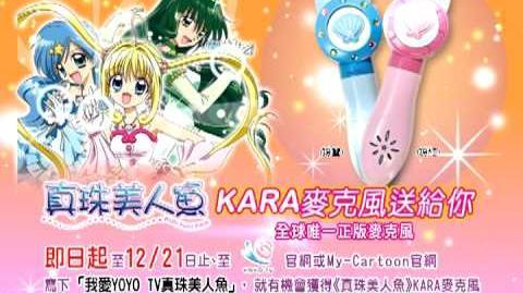 Merchandise   Mermaid melody Wiki   Fandom powered by Wikia