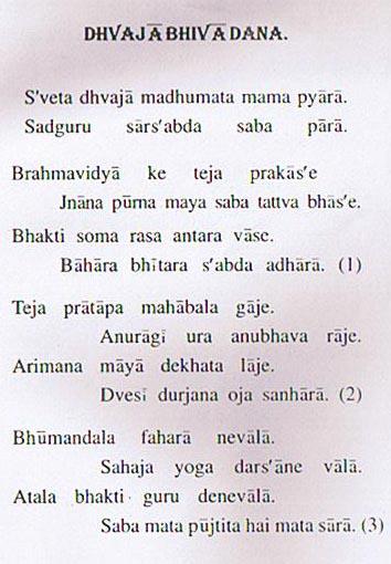 Arti Durjana : durjana, Bhajan-Vandana-Arti