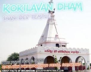 Vijayrampatrika.com › Kokilavan Dham Albums › Shani Dham in Mathura