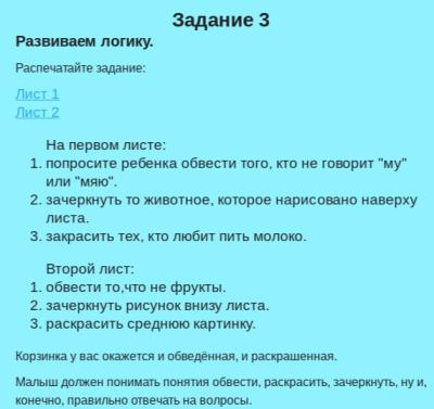 женедельная-рассылка-6-заданий-для-детей-от-3-х-лет-до-4-х-лет
