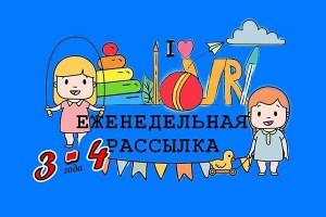 Задания для детей 3-4 года