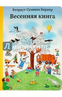 Ротраут Бернер: Весенняя книга