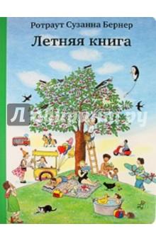 Ротраут Бернер: Летняя книга