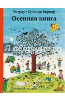 Ротраут Бернер: Осенняя книга