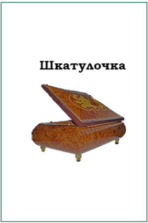 shkatulka-oblozhka