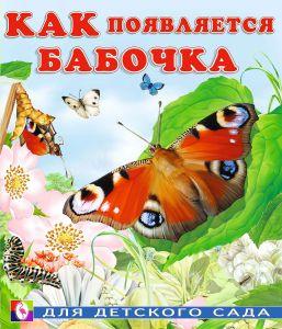 Книжная серия «Для детского сада»