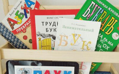 Учим буквы и учимся читать