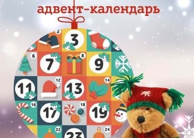 _Адвент-календарь