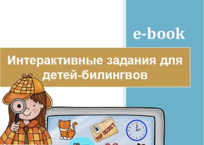 Интерактивные тетради