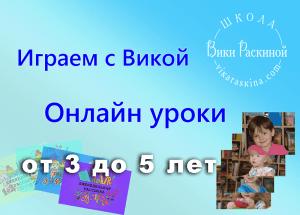 Онлайн-школа для детей от 3 до 5 лет