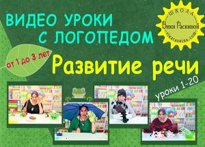 Логопедические уроки для детей от года до 3 лет