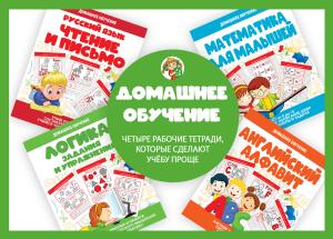"""Серия """"Домашнее обучение"""""""