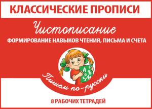 """Серия """"Прописи"""""""