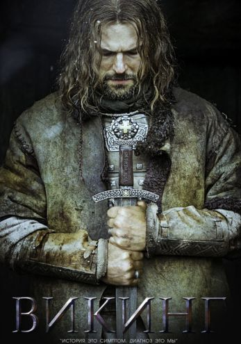 viking-2016-www-vikingmovies-info-45