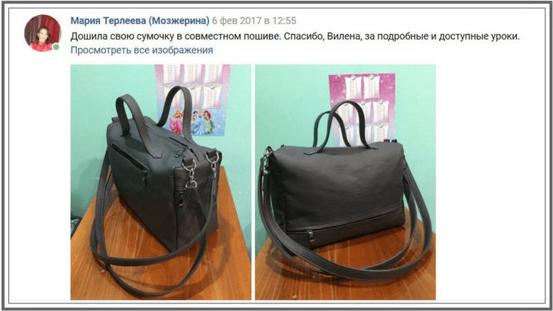 Совместный пошив сумки отзыв Марина Терлеева