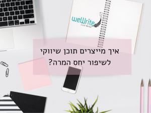 כתיבת תוכן לקידום ומיתוג האתר. כתיבת תכנים מקצועיים ואיכותיים ביותר.